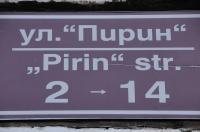 Ulice Pirin