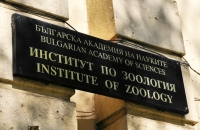 Institut zoologie v Sofii