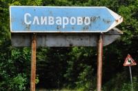 Near Slivarovo