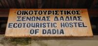 Dadia Ecotourist Hostel - closed
