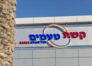 Nákup, Beersheba
