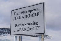 Border crossing Northern Macedonia - Serbia
