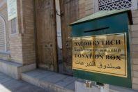 Donation box, Bukhara